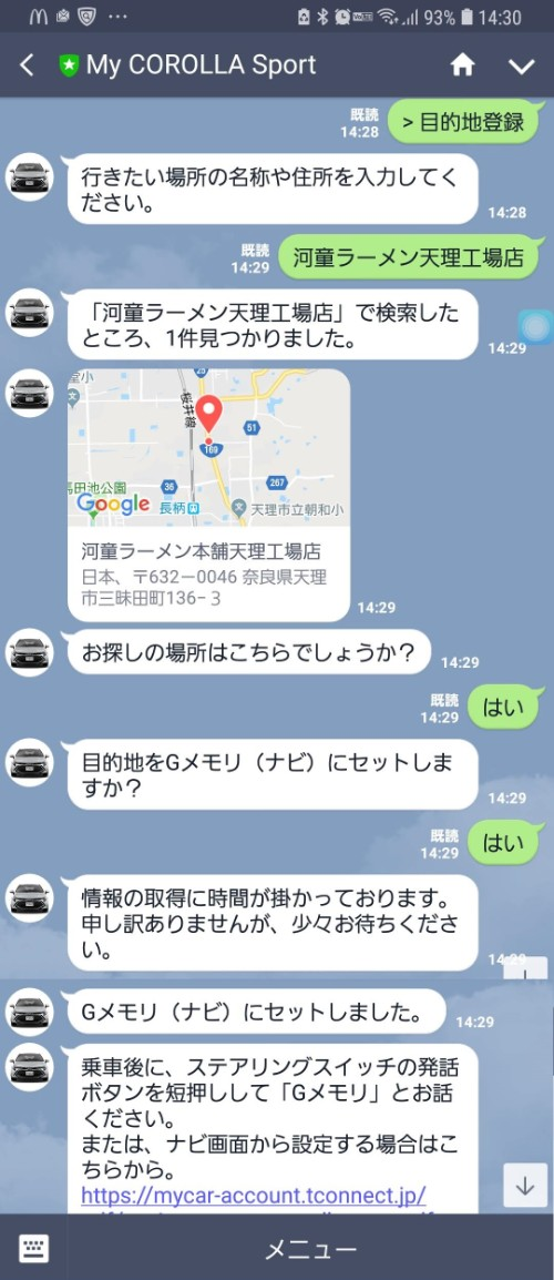 T-Connect アプリ LINE 使い方