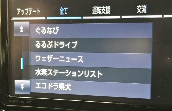 T-Connectのアプリ