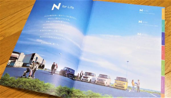 N-BOXアクセサリーカタログ