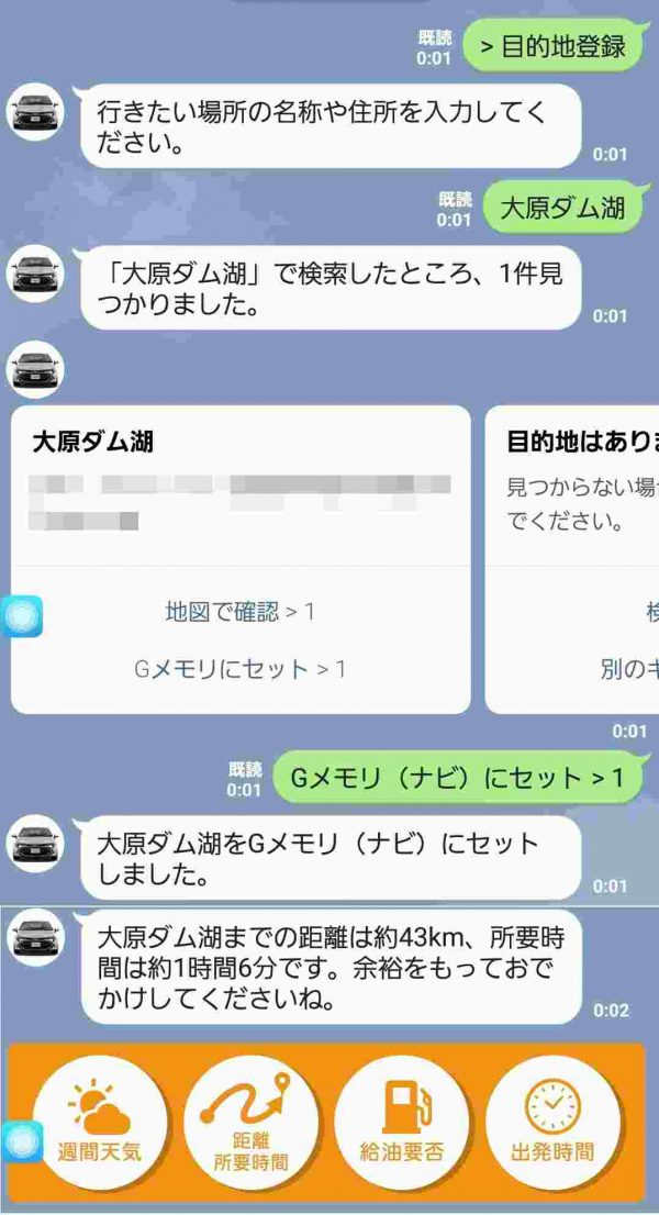 T-connect LINEで目的地設定