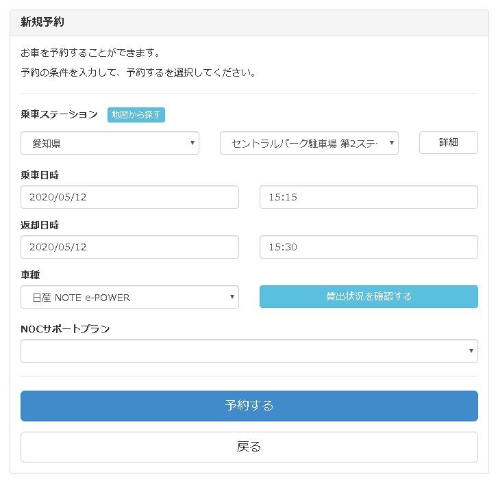 eシェアモビの予約画面