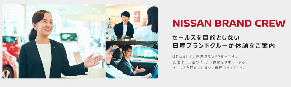 日産の先進技術体験プログラム 「HELLO NISSAN」